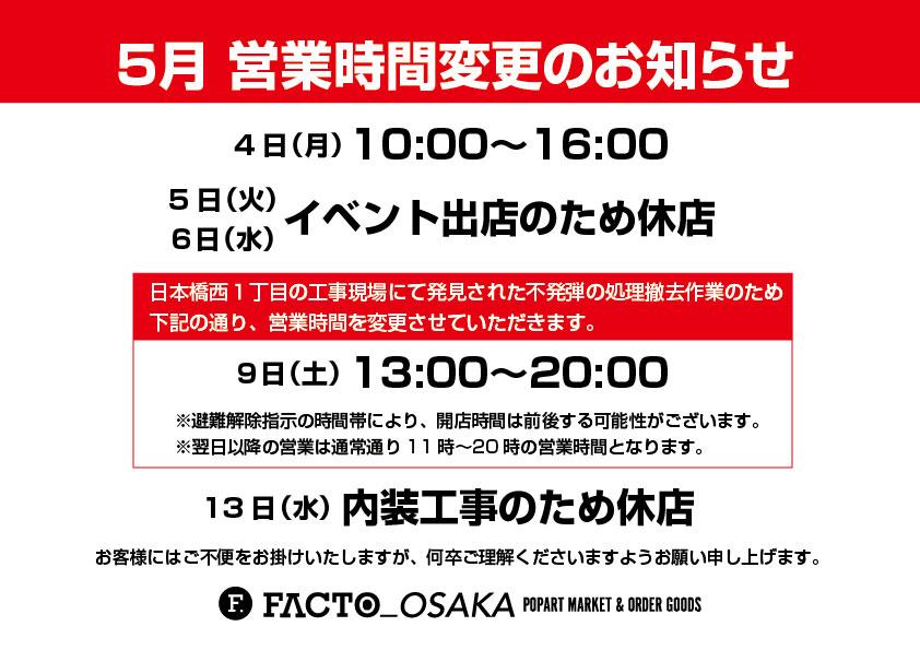 2015年5月営業時間変更